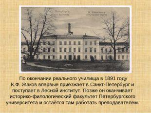 По окончании реального училища в 1891 году К.Ф. Жаков впервые приезжает в Са
