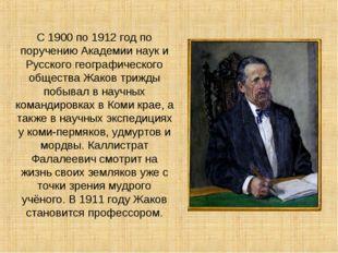 С 1900 по 1912 год по поручению Академии наук и Русского географического обще