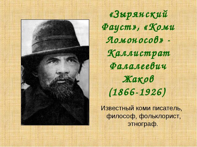 «Зырянский Фауст», «Коми Ломоносов» - Каллистрат Фалалеевич Жаков (1866-1926)...