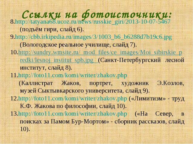Ссылки на фотоисточники: 8.http://tatyana68.ucoz.ru/news/russkie_giri/2013-10...