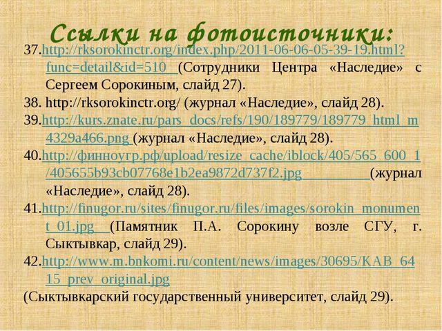 Ссылки на фотоисточники: 37.http://rksorokinctr.org/index.php/2011-06-06-05-3...
