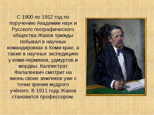 С 1900 по 1912 год по поручению Академии наук и Русского географического обще...
