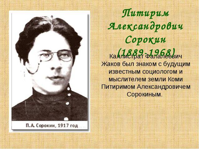 Каллистрат Фалалеевич Жаков был знаком с будущим известным социологом и мысл...