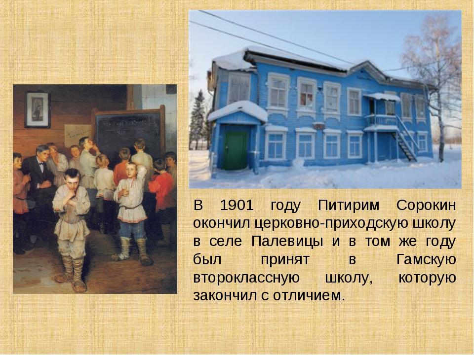 В 1901 году Питирим Сорокин окончил церковно-приходскую школу в селе Палевицы...
