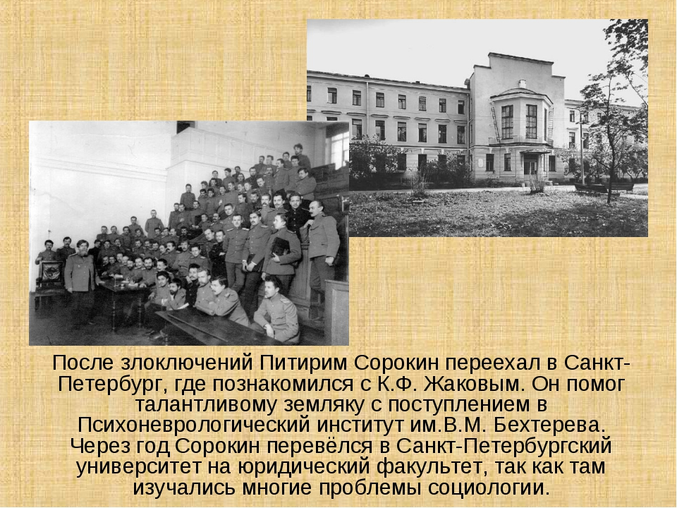 После злоключений Питирим Сорокин переехал в Санкт-Петербург, где познакомил...