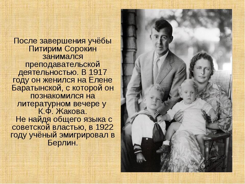 После завершения учёбы Питирим Сорокин занимался преподавательской деятельно...