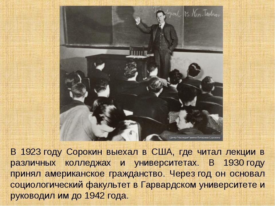 В 1923году Сорокин выехал в США, где читал лекции в различных колледжах и у...