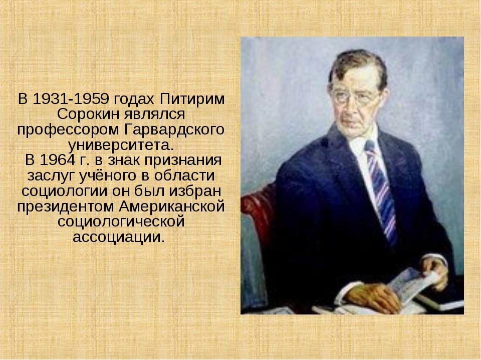 В 1931-1959годахПитирим Сорокин являлся профессором Гарвардского университ...