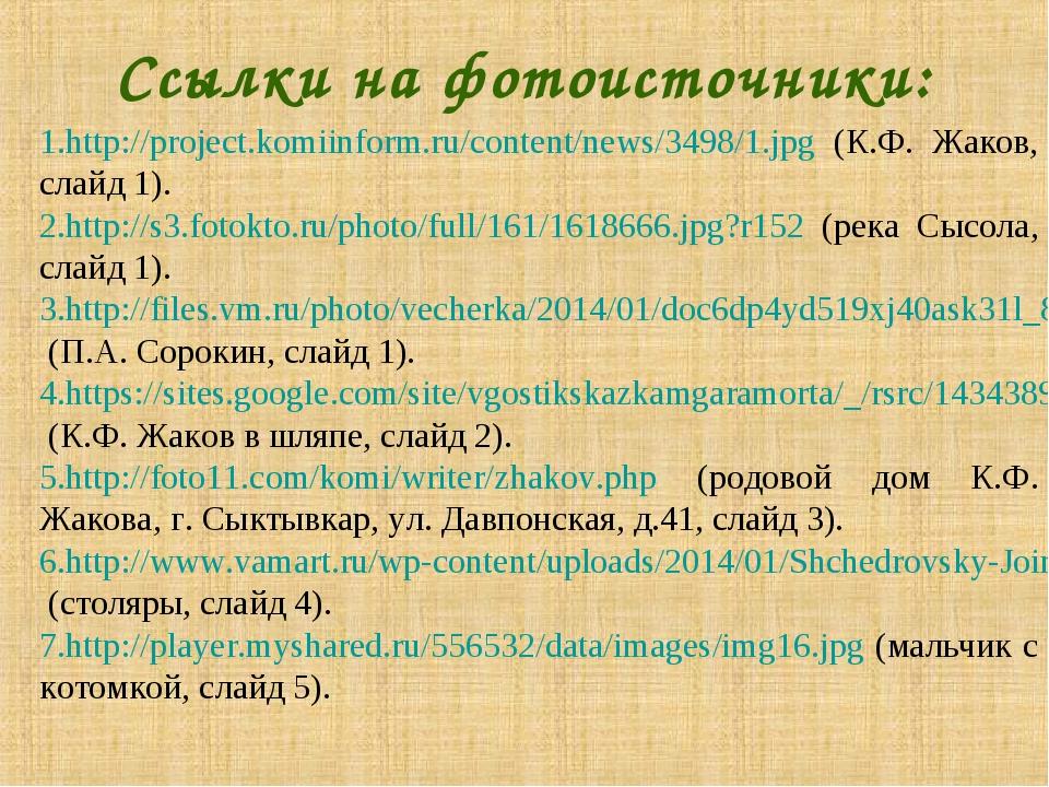 Ссылки на фотоисточники: http://project.komiinform.ru/content/news/3498/1.jpg...