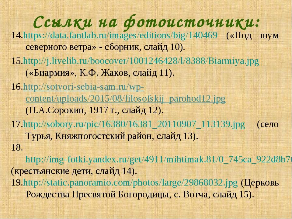 Ссылки на фотоисточники: 14.https://data.fantlab.ru/images/editions/big/14046...