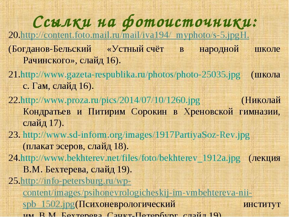Ссылки на фотоисточники: 20.http://content.foto.mail.ru/mail/iva194/_myphoto/...