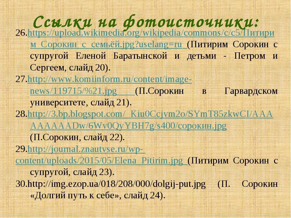Ссылки на фотоисточники: 26.https://upload.wikimedia.org/wikipedia/commons/c/...