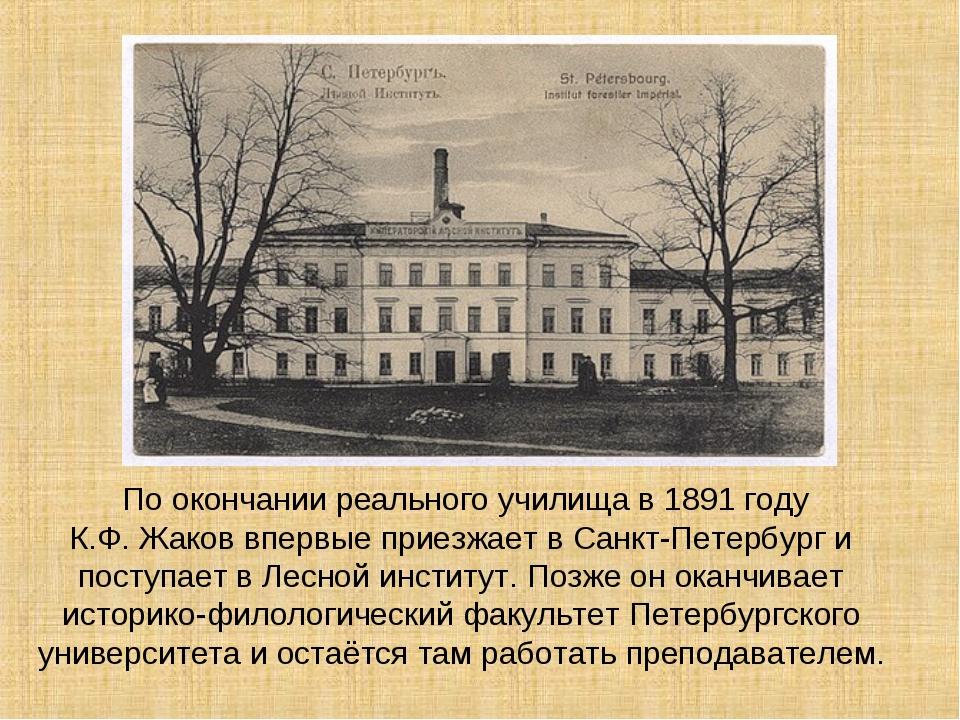 По окончании реального училища в 1891 году К.Ф. Жаков впервые приезжает в Са...