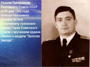 Указом Президиума Верховного Совета СССР от 31 мая 1944 года капитан-лейтенан