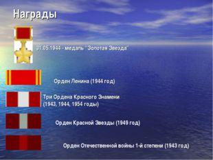 """Награды 31.05.1944 - медаль """"Золотая Звезда"""" Орден Ленина (1944 год) Три Орде"""