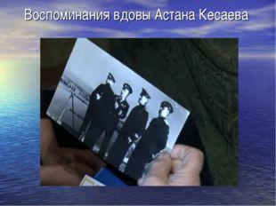 Воспоминания вдовы Астана Кесаева