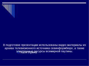 Ткаля Ирина В подготовке презентации использованы видео материалы из архива