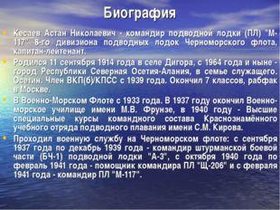 """Биография Кесаев Астан Николаевич - командир подводной лодки (ПЛ) """"М-117"""" 8-г"""