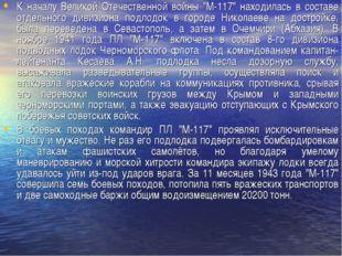 """К началу Великой Отечественной войны """"М-117"""" находилась в составе отдельного"""