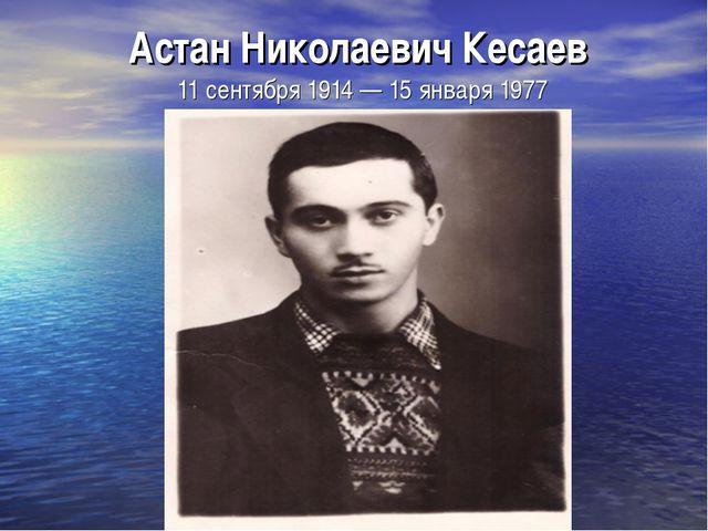 Астан Николаевич Кесаев 11 сентября 1914 — 15 января 1977