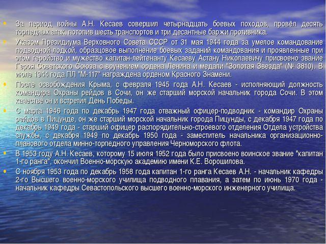 За период войны А.Н. Кесаев совершил четырнадцать боевых походов, провёл деся...