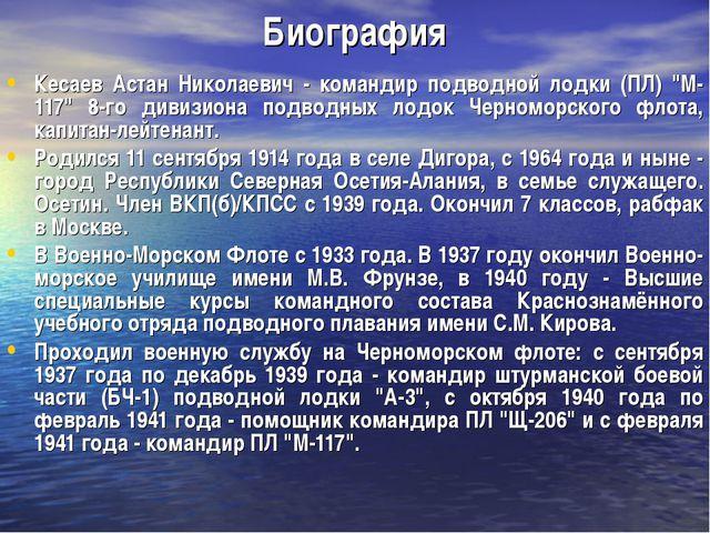 """Биография Кесаев Астан Николаевич - командир подводной лодки (ПЛ) """"М-117"""" 8-г..."""