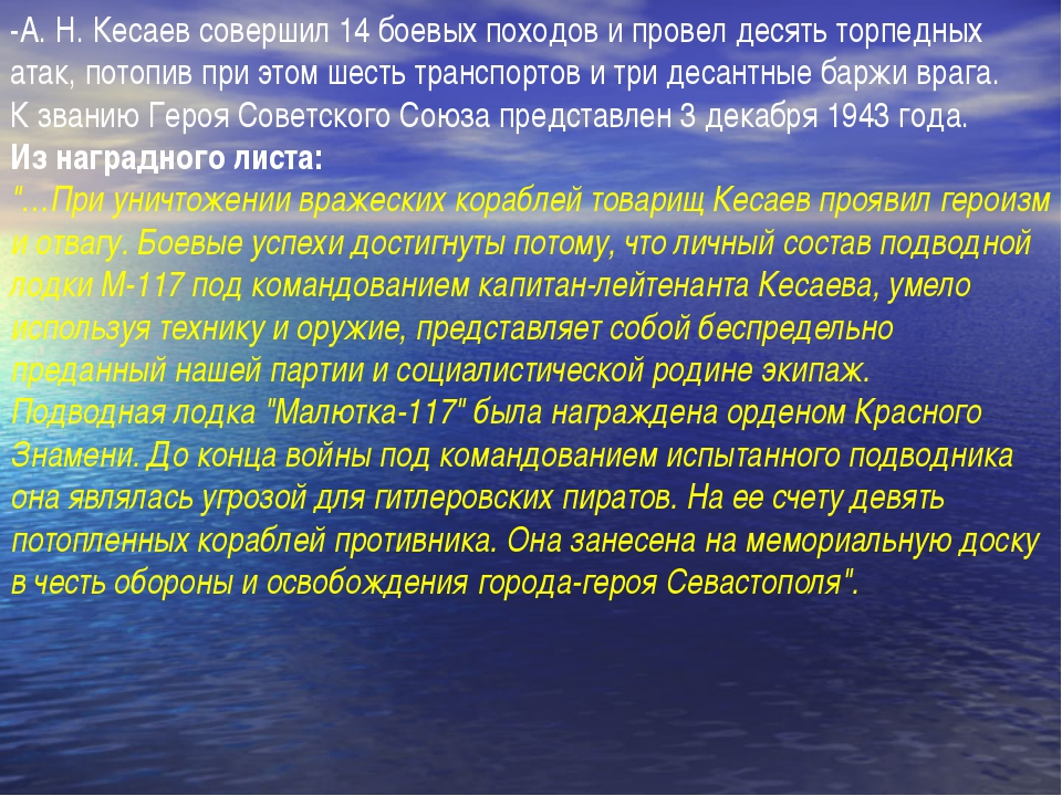 -А. Н. Кесаев совершил 14 боевых походов и провел десять торпедных атак, пото...