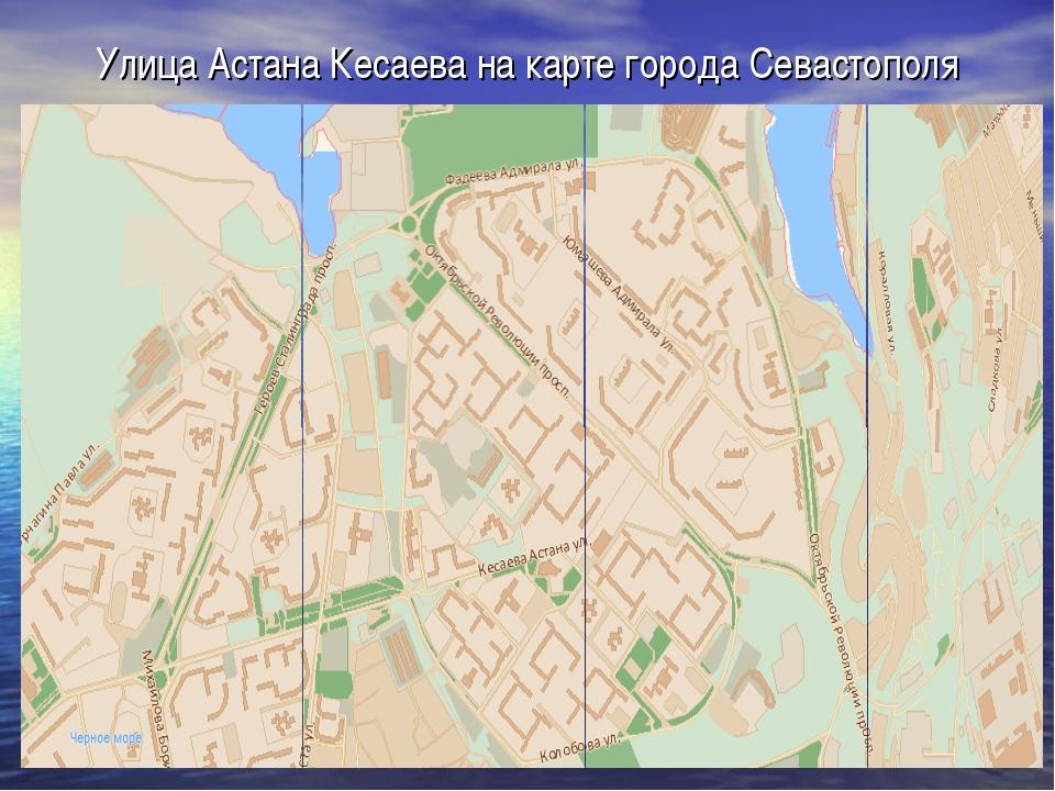 Улица Астана Кесаева на карте города Севастополя