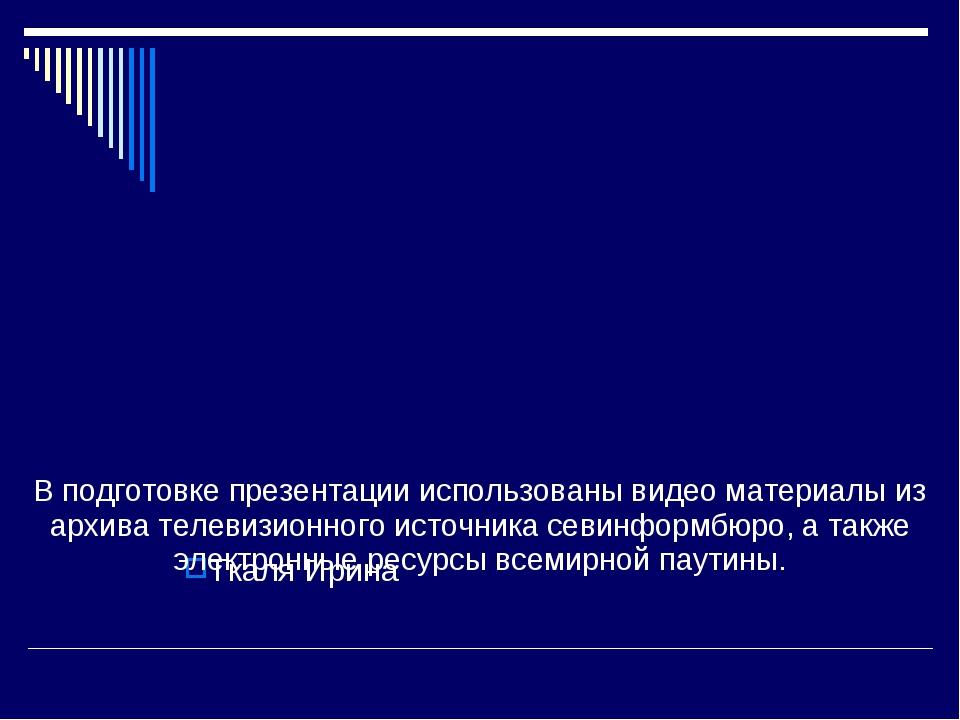 Ткаля Ирина В подготовке презентации использованы видео материалы из архива...