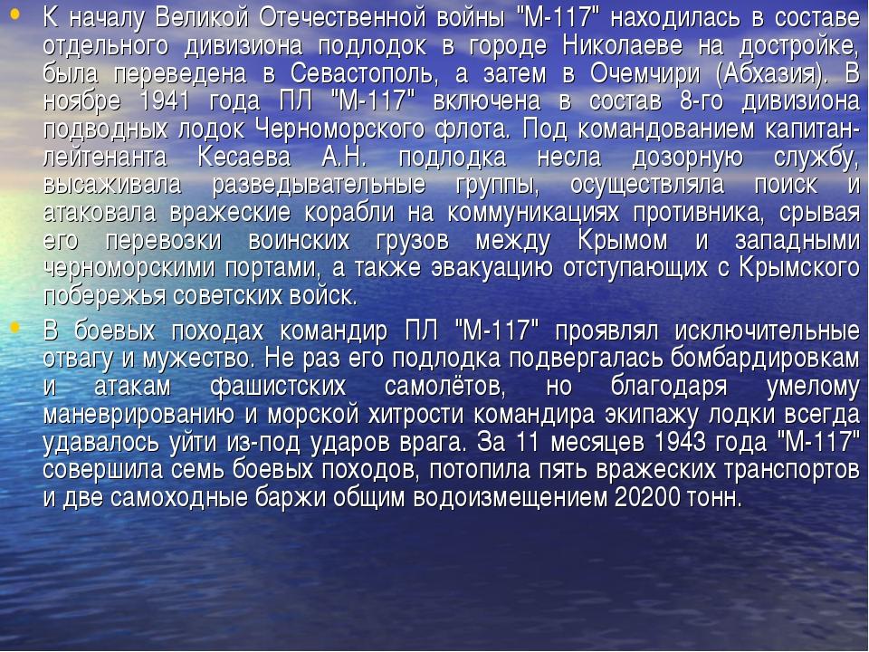 """К началу Великой Отечественной войны """"М-117"""" находилась в составе отдельного..."""
