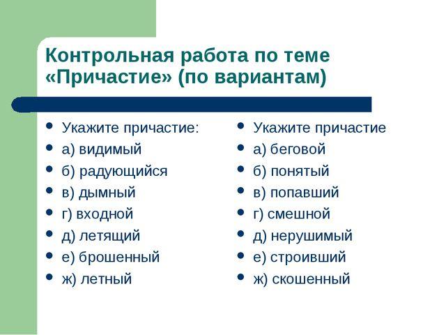 Презентация по русскому языку на тему Повторение и обобщение  Контрольная работа по теме Причастие по вариантам Укажите причастие а