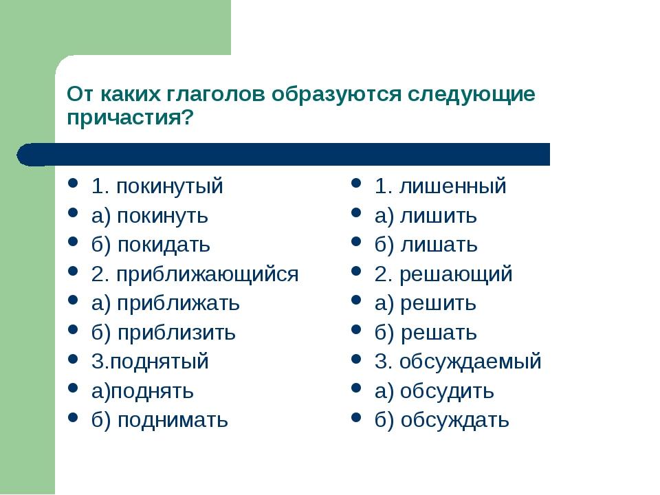 От каких глаголов образуются следующие причастия? 1. покинутый а) покинуть б)...