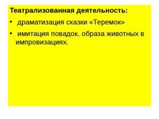 Театрализованная деятельность: драматизация сказки «Теремок» имитация повадо