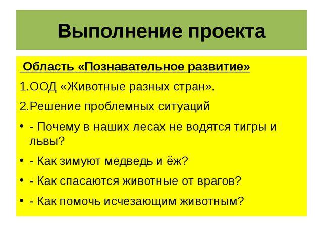 Выполнение проекта Область «Познавательное развитие» 1.ООД «Животные разных с...