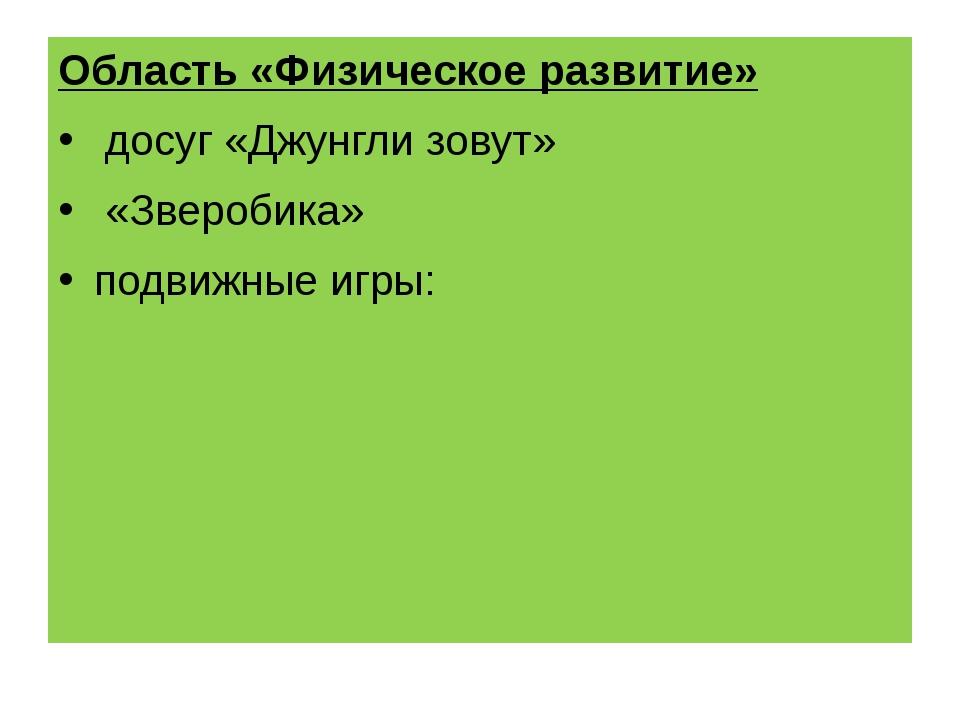 Область «Физическое развитие» досуг «Джунгли зовут» «Зверобика» подвижные иг...