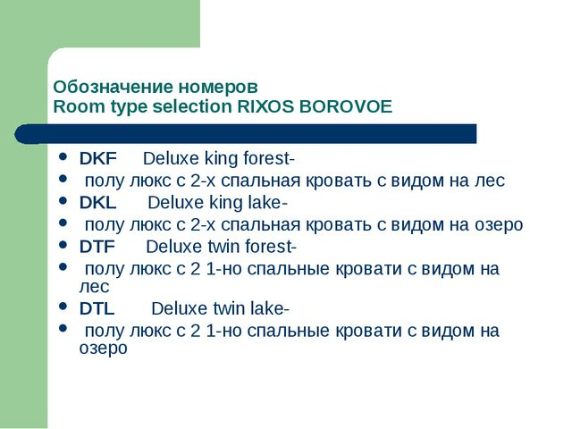Обозначение номеров Room type selection RIXOS BOROVOE DKF Deluxe king forest-...