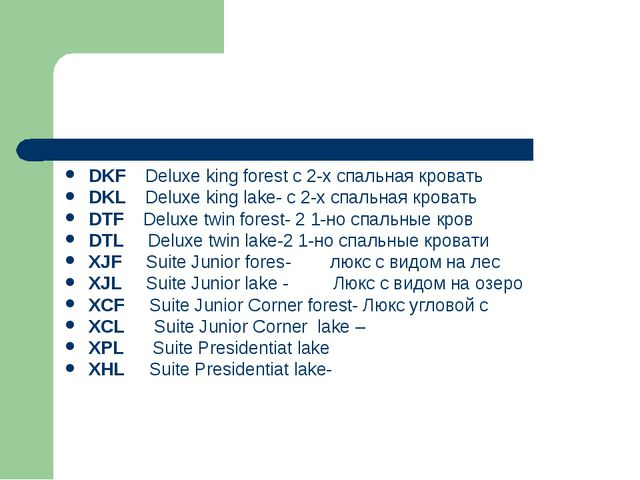 DKF Deluxe king forest с 2-х спальная кровать DKL Deluxe king lake- с 2-х спа...