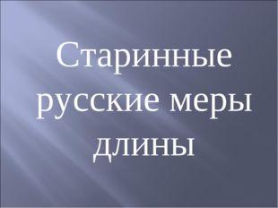 Старинные русские меры длины