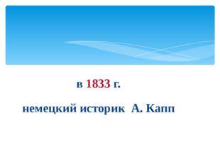 в 1833 г. немецкий историк А. Капп Впервые термин «андрагогика» был введен в