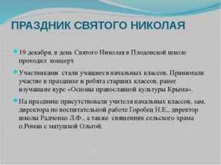 ПРАЗДНИК СВЯТОГО НИКОЛАЯ 19 декабря, в день Святого Николая в Плодовской школ