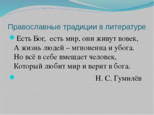 Православные традиции в литературе Есть Бог, есть мир, они живут вовек, А жиз