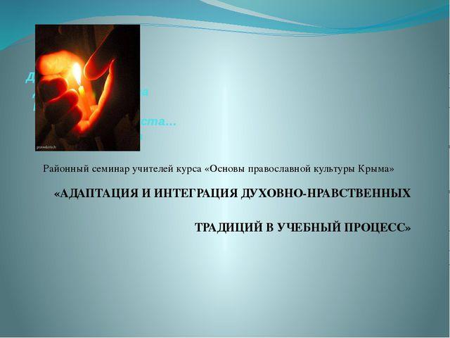 До конца, До тихого креста Пусть душа останется чиста… Н. Рубцов Районный сем...