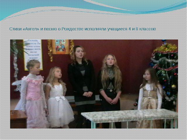 Стихи «Ангел» и песню о Рождестве исполняли учащиеся 4 и 8 классов