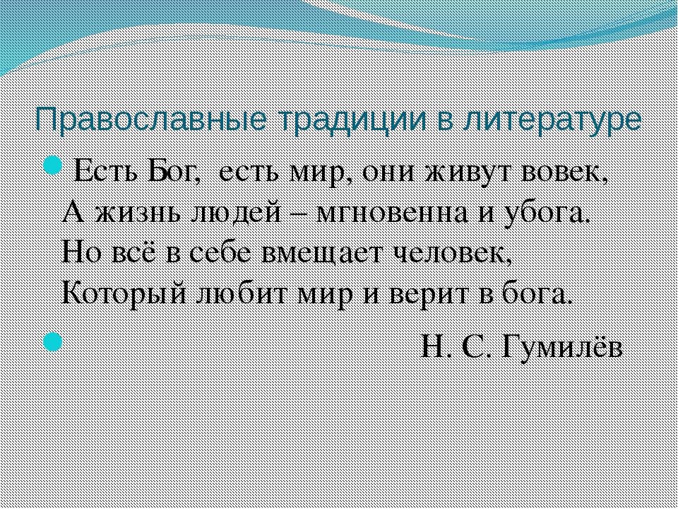 Православные традиции в литературе Есть Бог, есть мир, они живут вовек, А жиз...