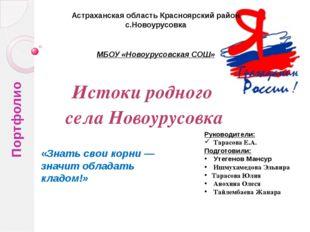 Портфолио Истоки родного села Новоурусовка Астраханская область Красноярский