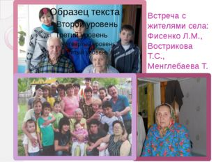 Встреча с жителями села: Фисенко Л.М., Вострикова Т.С., Менглебаева Т.