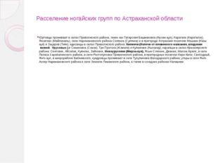 Расселение ногайских групп по Астраханской области Юртовцы проживают в селах