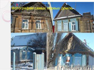 Фотографии самых первых домов.