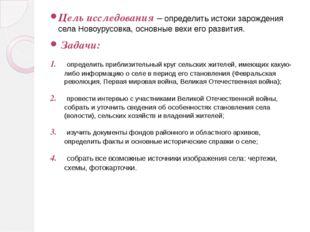 Цель исследования – определить истоки зарождения села Новоурусовка, основные