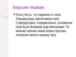 Версия первая. Если учесть, что недалеко от села Новоурусовка, расположено се